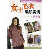 女士毛衣编织实例 秋冬篇 阿瑛 中国纺织出版社 9787506445269