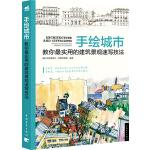手绘城市:教你最实用的建筑景观速写技法