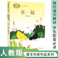 在一起 一年级上册 李秀英著 统编版语文教材配套阅读 课外 课文作家作品系列