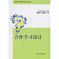 合作学习设计 盛群力,郑淑贞 著 浙江教育出版社