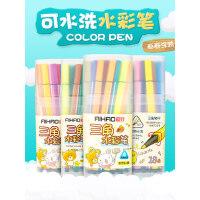 【单件包邮】爱好文具学生用品水彩笔安全12色/18色/24色/36色可水洗