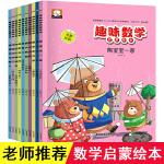 趣味数学经典启蒙绘本全套10册 数学绘本儿童3-6周岁 宝宝学数数 婴幼儿早教故事书 绘本好玩的数字游戏 书籍7-10