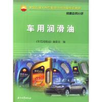 车用润滑油 《车用润滑油》编委会 石油工业出版社