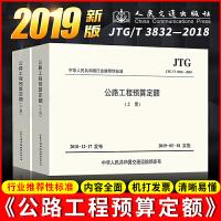 【官方正版】现货2019年新版 JTG/T 3832-2018 公路工程预算定额 (代替JTG/T B06-02-200