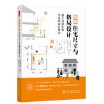 图解住宅尺寸与格局设计