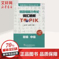 韩国语能力考试词汇精解TPIK:专业四级适用初级、中级