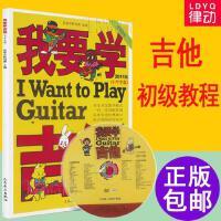 学吉他我要学吉他小学生版儿童吉他附DVD视频教学初学入门吉他教材吉他教学书