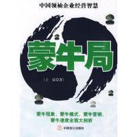 中国企业经营智慧--蒙牛局 于反 9787801798787