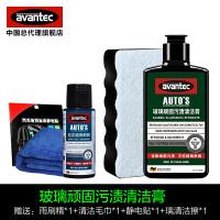 汽车玻璃清洁剂油膜去除剂前挡风玻璃清洗去油膜膏强力去油污
