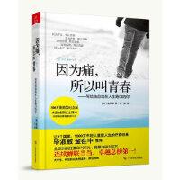 【新书店正版】 因为痛 所以叫青春-写给独自站在人生路口的你(精装版)(含) (韩)金兰都 9787807638902
