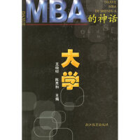 【新书店正版】大学:MBA的神话 王晓明,陈思和 浙江教育出版社 9787533851989