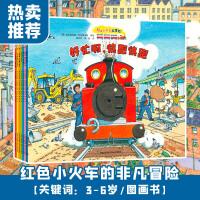 红色小火车大冒险 故事绘本系列(全7册)