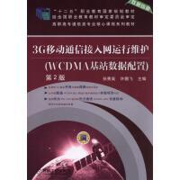 "3G移动通信接入网运行维护(WCDMA基站数据配置)(第2版,""十二五""职业教育国家规划教材 高职高专通信类专业核心课程"