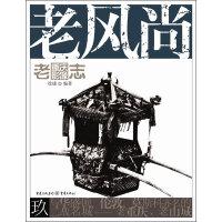 老重庆影像志:老风尚 徐康 9787229065225 重庆出版社