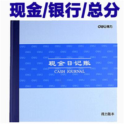 得力3450现金日记账本 24K办公财务本理财记录本印刷清晰书写流畅 银行存款日记账 总分类帐