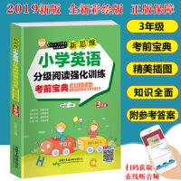 新思维小学英语分级阅读强化训练三年级小学生3年级英语阅读理解100篇教材教辅资料练习册