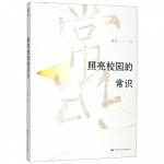 照亮校园的常识 中国教育报2019年度教师喜爱的100本书之一 教育的基本原则 是了解常识 尊重常识 拨开迷雾 读懂常