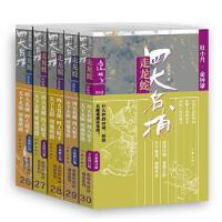 四大名捕走龙蛇套装共5册