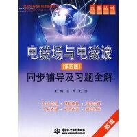 【二手书8成新】电磁场与电磁波同步辅导及习题全解 第四版 新版 王谋 孟浩