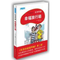 【二手旧书9成新】幸福旅行箱 (日)岛田洋七,李炜 南海出版公司 9787544247993