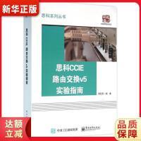 思科CCIE路由交换v5实验指南 周亚军著 9787121284779 电子工业出版社 新华书店 品质保障
