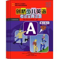 剑桥少儿英语考试全真试题第三级4册套装