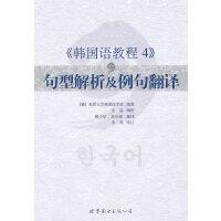 《韩国语教程4》句型解析及例句翻译(延世经典教材,自学教学均适应)