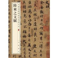 陆柬之文赋-中华经典碑帖彩色放大本