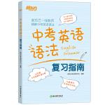 新东方 中考英语语法复习指南