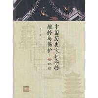 中国历史文化名楼维修与保护-黄鹤楼