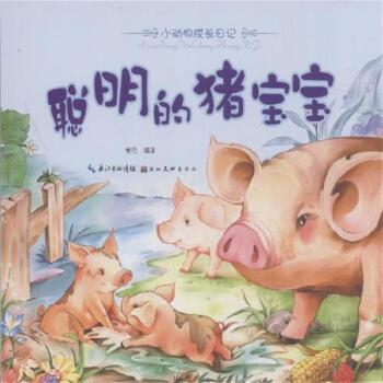 聪明的猪宝宝-小动物成长日记( 货号:753945174)