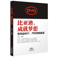 [新华书店]比亚迪,成就梦想:怎样运作IT,汽车和新能源,广东经济出版社,9787545453461