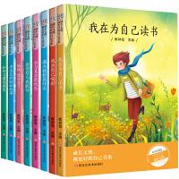 我在为自己读书全套8册成长励志故事书三四五六年级小学生课外阅读书籍8-10-12-15岁老师推荐青少