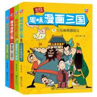 正版趣味漫画三国 全4册 三国演义连环画小人书 儿童漫画书小学生9-12岁四大名著连环画 绘本故事6