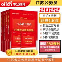 中公教育2020江苏省公务员考试用书 申论行政职业能力测验教材历年真题4本套