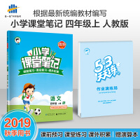 2019秋课堂笔记小学语文四年级上册RJ人教部编版
