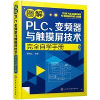 【二手书旧书95成新】图解PLC、变频器与触摸屏技术完全自学手册,蔡杏山,化学工业出版社