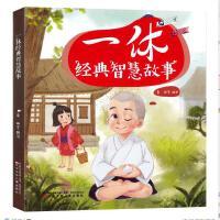 一休经典智慧故事 儿童注音漫画故事书 幼儿卡通故事书 中国经典童话故事 聪明的一休3-4-5-6-7-9岁儿童阅读童书
