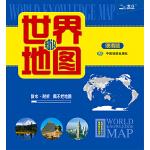 世界地图(知识版――便携撕不烂地图)(世界地理知识速读,地理奇观纵览。既可用于桌面阅读,也可随身携带,方便实用的地图工