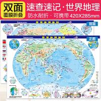 地理桌面速查速记・世界地理地图