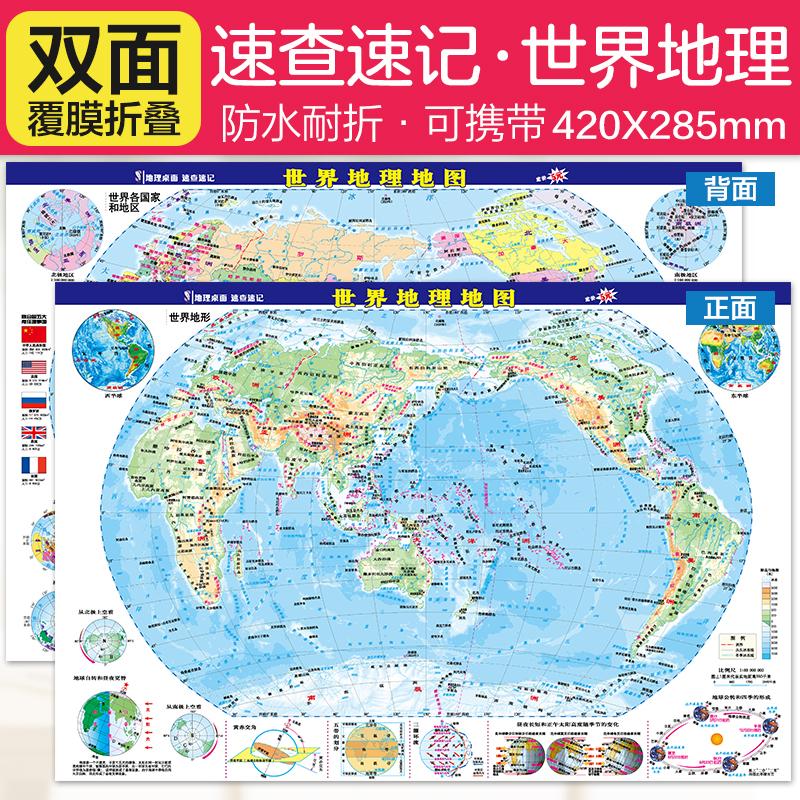 地理桌面速查速记·世界地理地图