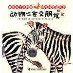 我家有个动物园・幼儿科普起步书 动物也会交朋友