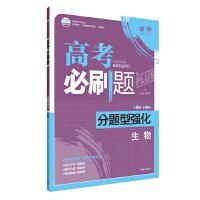 2018新版 高考必刷题分题型强化 生物 理想树67高考自主复习