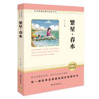繁星春水 语文新课标助考名著阅读 9787550136564 七年级上册必读书目