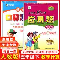 天津专用小学生数学口算题卡应用题卡五年级下册5年级下册 全2本 人教版 5年级下册数学