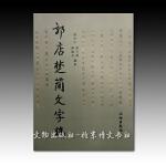 郭店楚简文字编 (全1册) 平装 文物出版社出版