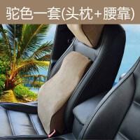 记忆棉汽车座椅腰靠头枕套装 车用靠垫腰枕靠背垫办公室护腰垫