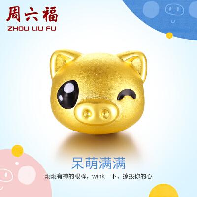 周六福 黄金生肖猪本命年手串 3D硬金转运猪手串 定价ADHH163795 满满萌猪