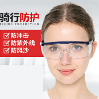 护目镜防雾防冲击防风沙灰尘防紫外线男女骑行安全眼镜防风眼镜n5j