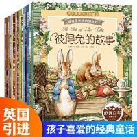 全套8册彼得兔的故事注音版儿童读物7-10岁 经典故事全集 绘本故事书7 10岁童话故事书带拼音一年级必读经典书目 小学生一二年级课外阅读必读注音版彩图儿童绘本3 6岁经典绘本排行榜彼得兔全集